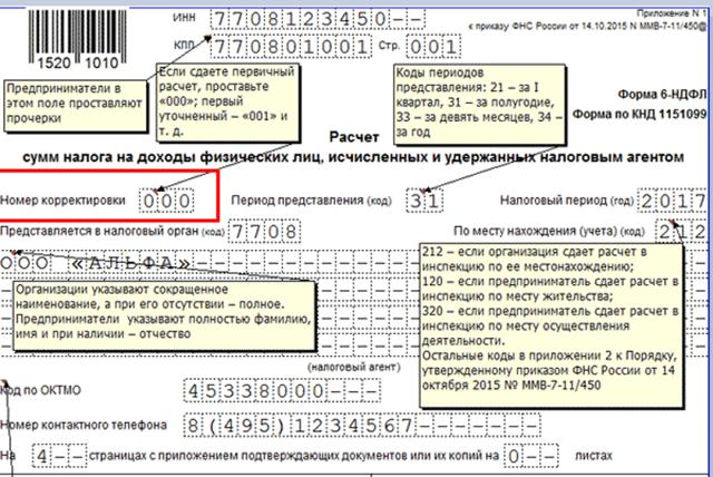 Образец заполнения декларации 3 ндфл за 2019 год в 2020 году | скачать форму, бланк