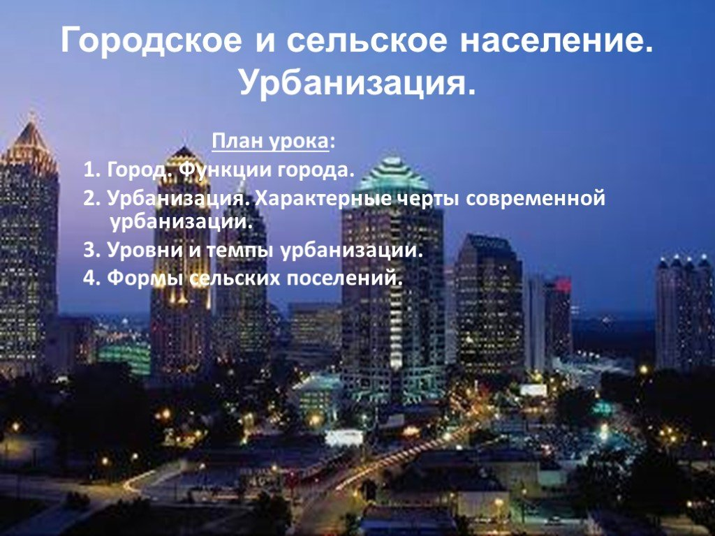 1.2 понятие «ложная урбанизация»