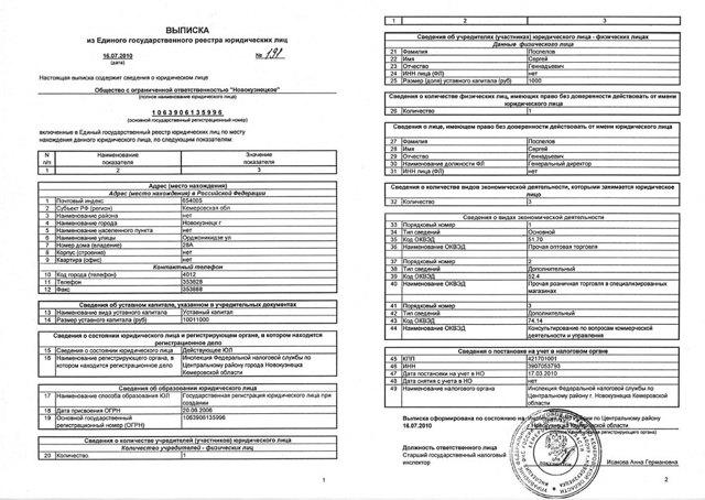 Что такое единый государственный реестр юридических лиц (егрюл), и как можно получить из него информацию?