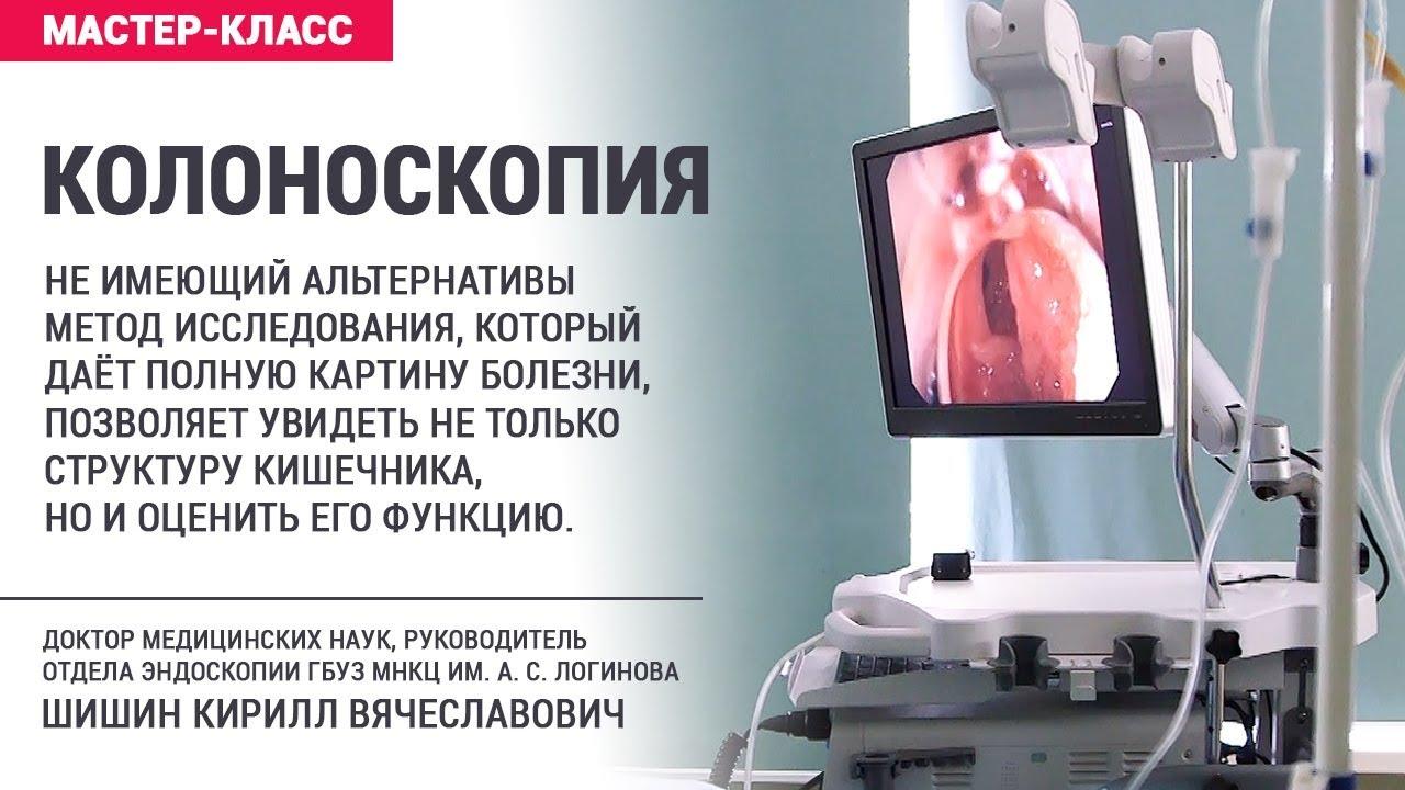 Колоноскопия кишечника: 5 способов подготовки к процедуре