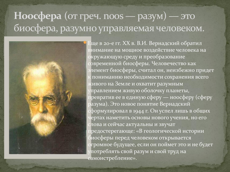 Ноосфера — википедия. что такое ноосфера