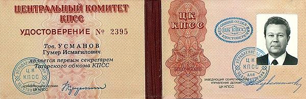 Российская коммунистическая партия-кпсс — энциклопедия коммунист.ru