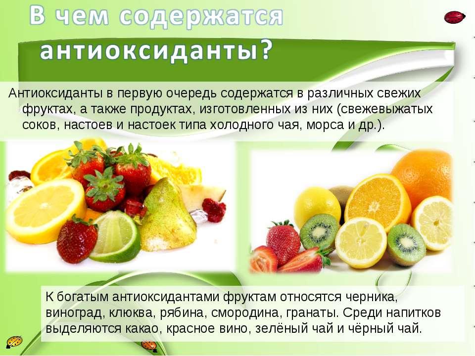 Известные виды антиоксидантов и их лучшие пищевые источники
