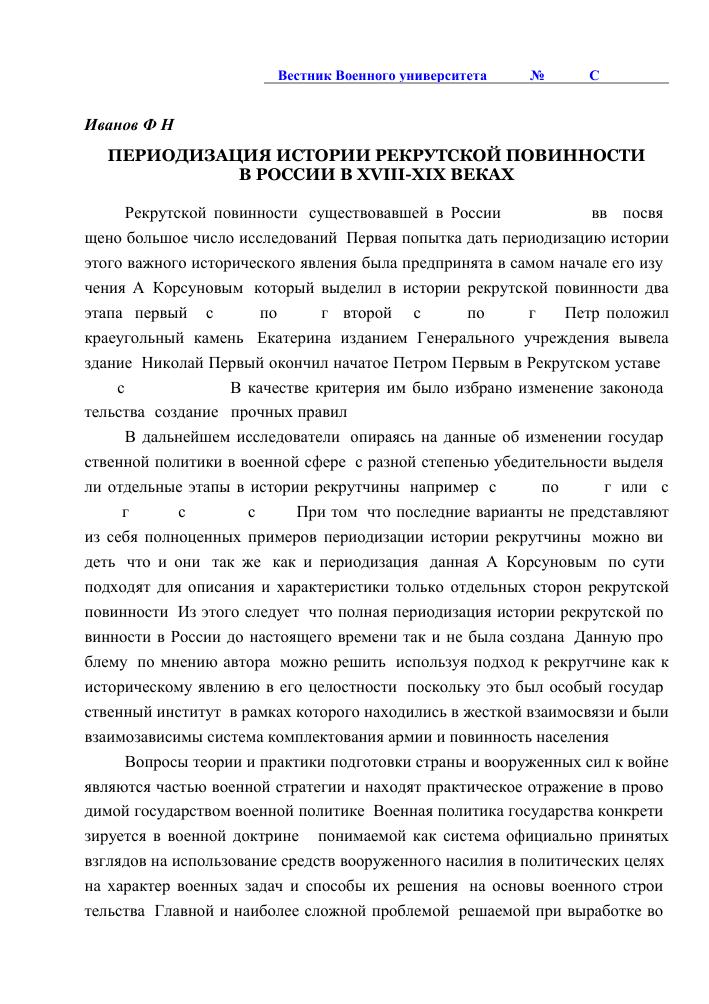 Рекруты в российской империи: «служить, доколе силы и здоровье позволят»