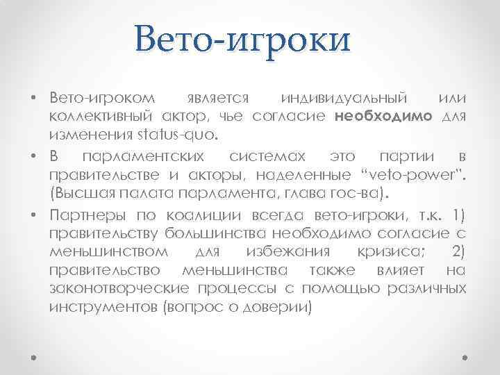 Вето — википедия с видео // wiki 2