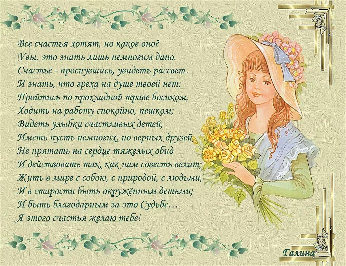 Женское счастье - как стать счастливой женщиной и что для этого нужно, основная суть