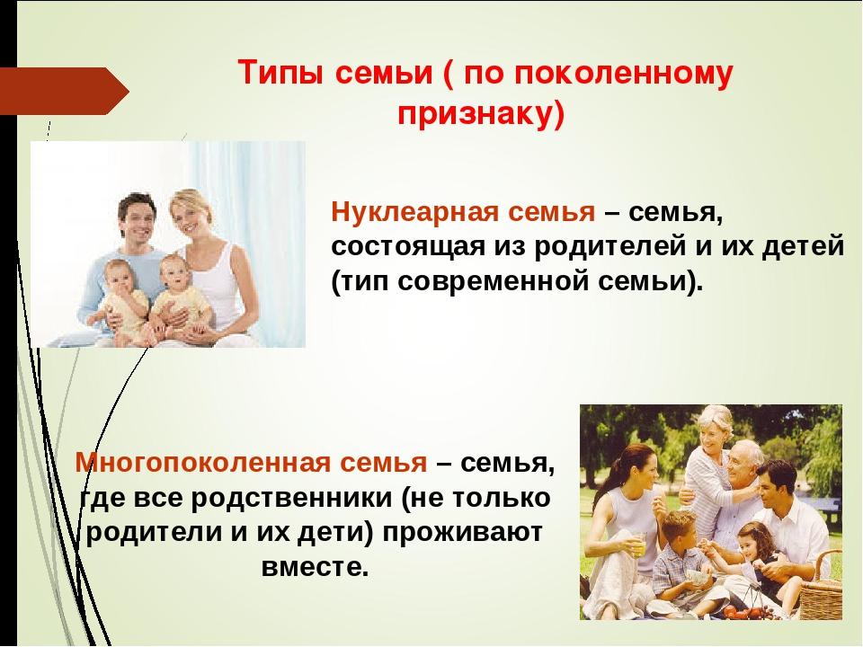 Что такое семья и какая её роль в жизни человека