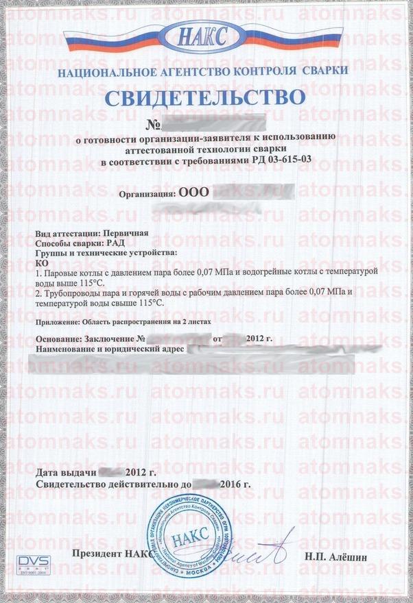 Аттестация сварочного оборудования / документы