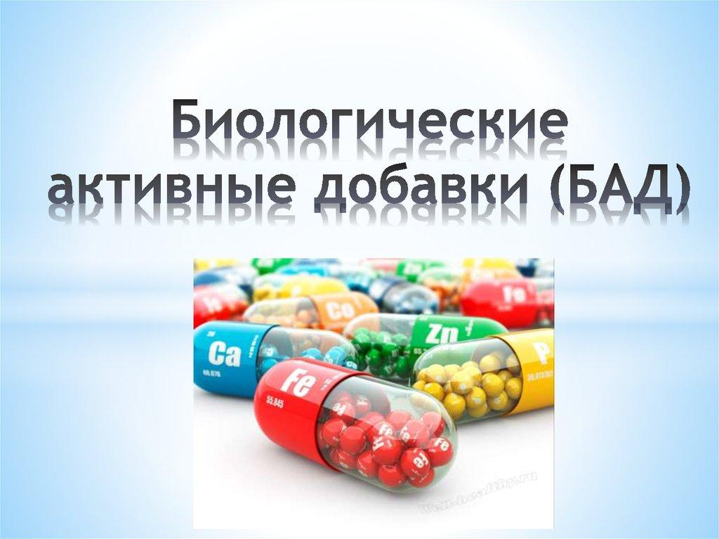Что такое бады (биологически активные добавки), их польза и вред для человека!