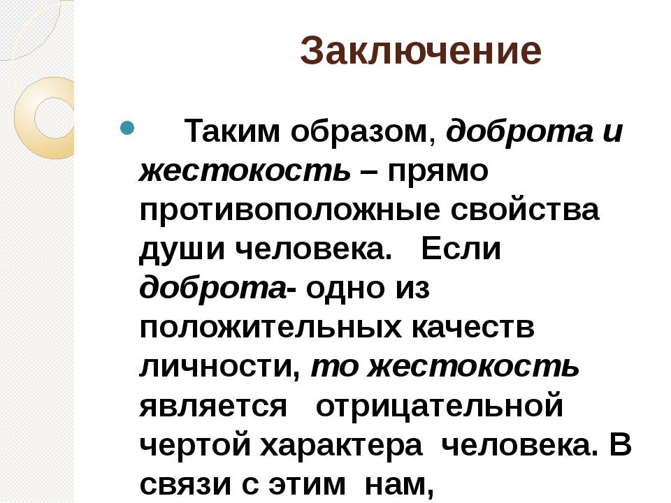 Примеры сочинений на тему «добро возвращается добром»