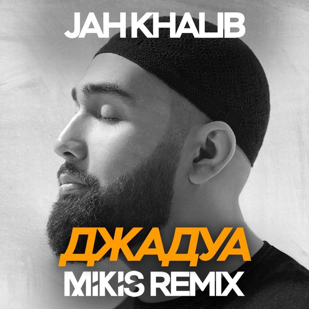 Jah khalib — джадуа | выход в свет | премьера  - sоngster.ru