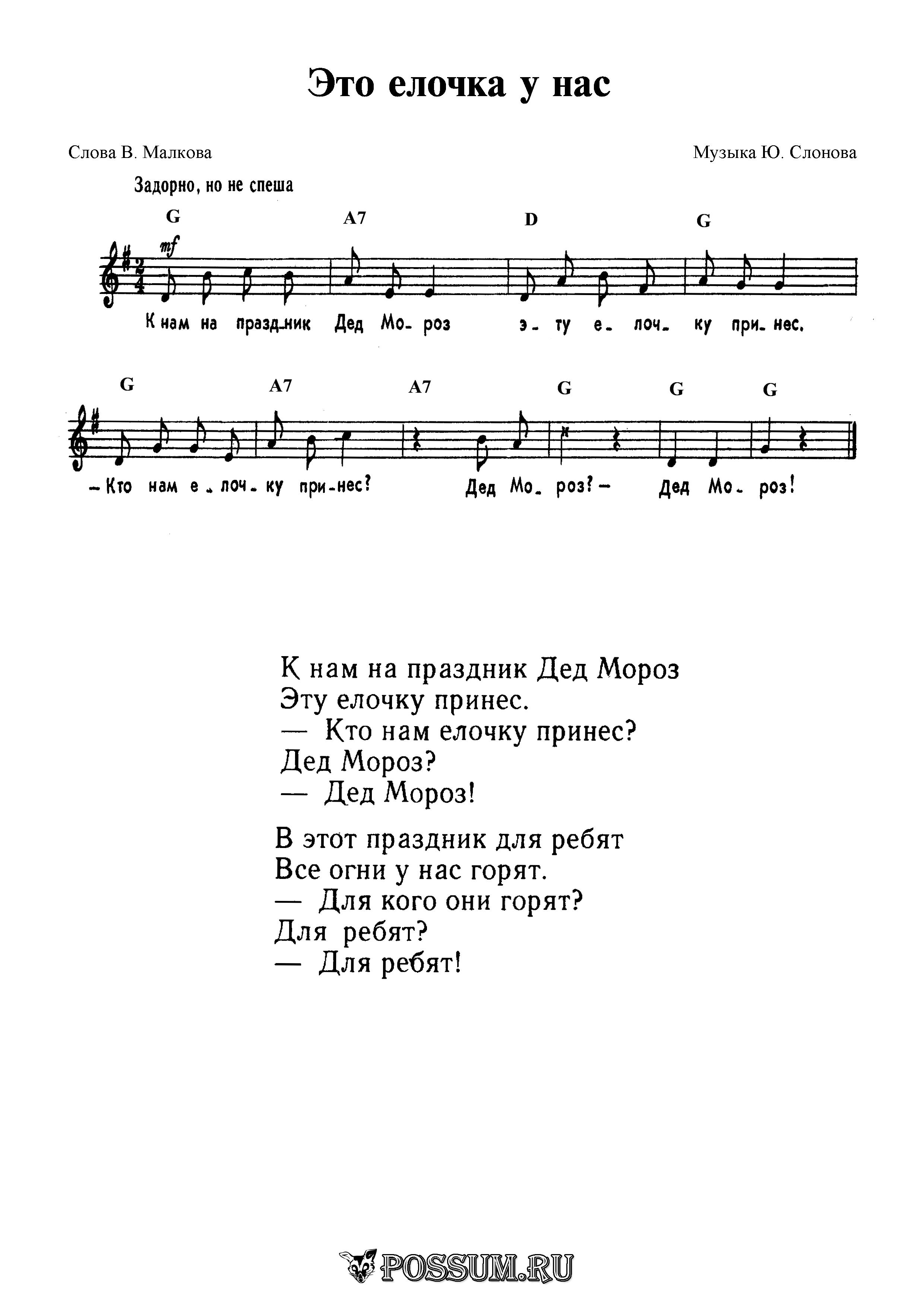 Информация о песнях. краткая история песни. литература. библиография