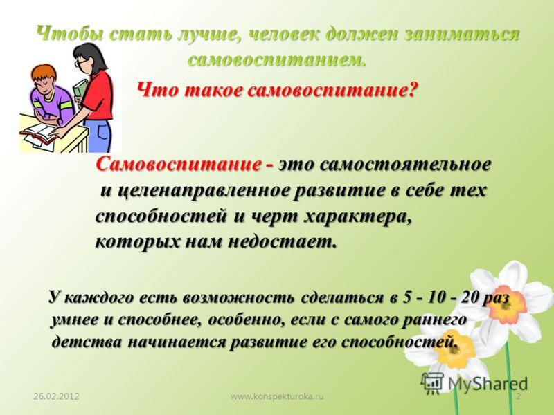 Тема 6. психология воспитания и самовоспитания