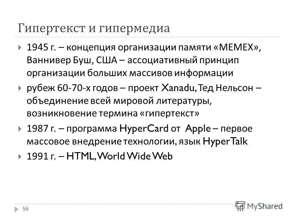 Мультимедиа и гипермедиа 2020