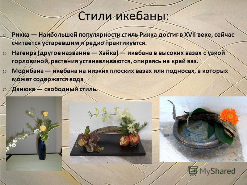 Икебана своими руками из искусственных цветов, композиции из сухих цветов, замысловатая палка для икебаны