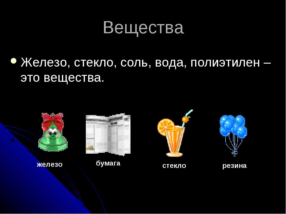 Что такое вещества?