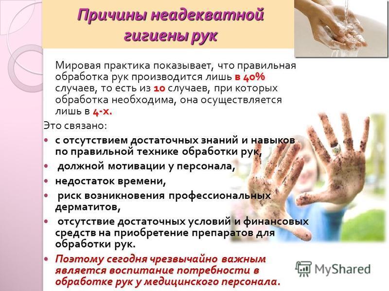 О совершенствовании системы диагностики, лечения и профилактики инфекций, связанных с оказанием медицинской помощи, в мурманской области