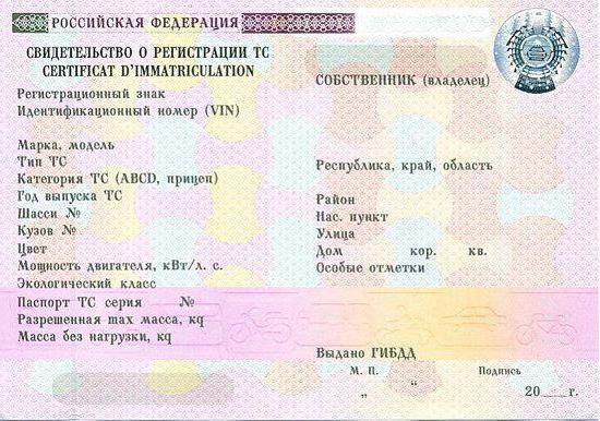 Свидетельство о регистрации тс: что такое стс, как выглядит, как получить его на транспортное средство, стоимость оформления, как проверить