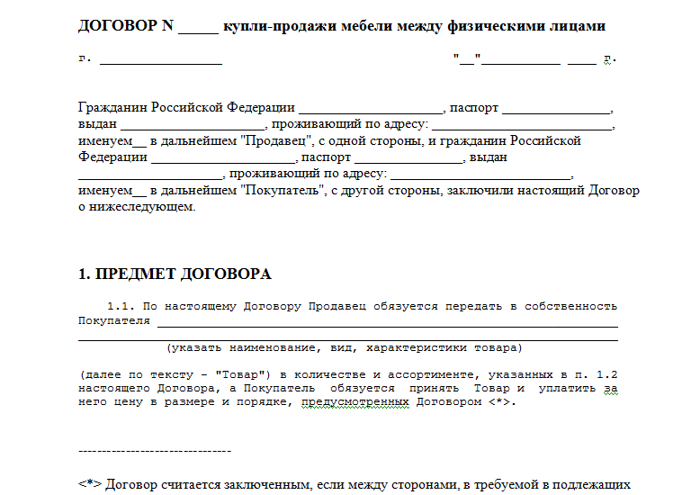Спецификация к договору – образец, бланк 2020 года