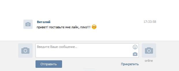 Что такое спам вконтакте