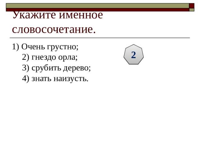 Словосочетания именные, глагольные, наречные. примеры - помощник для школьников спринт-олимпик.ру