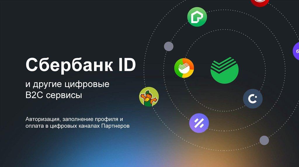 Идентификатор сбербанк онлайн