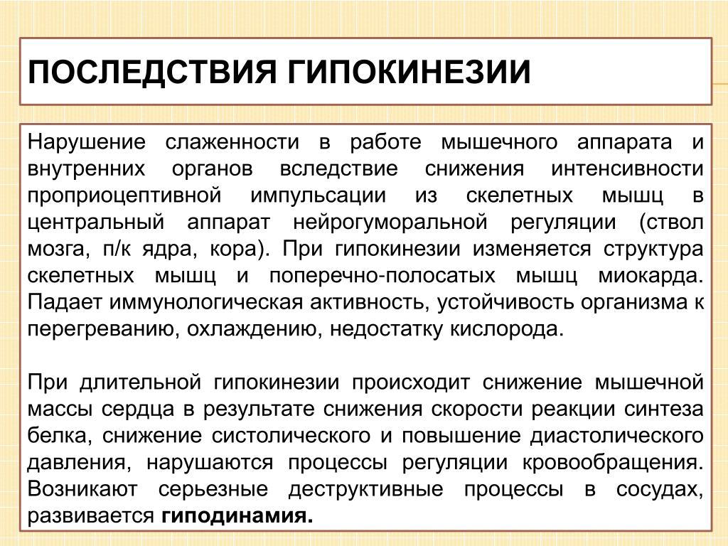 Польза и вред гипокинезии и гиподинамии - izitip.ru