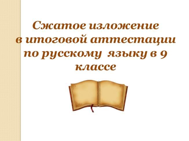 Сжатое изложение на огэ по русскому языку