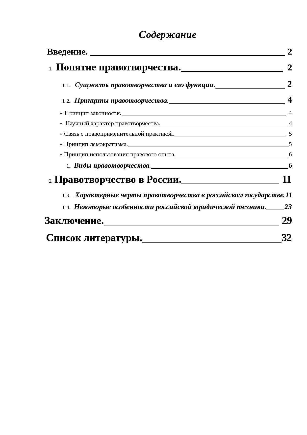 53 принципы и стадии правотворческой деятельности