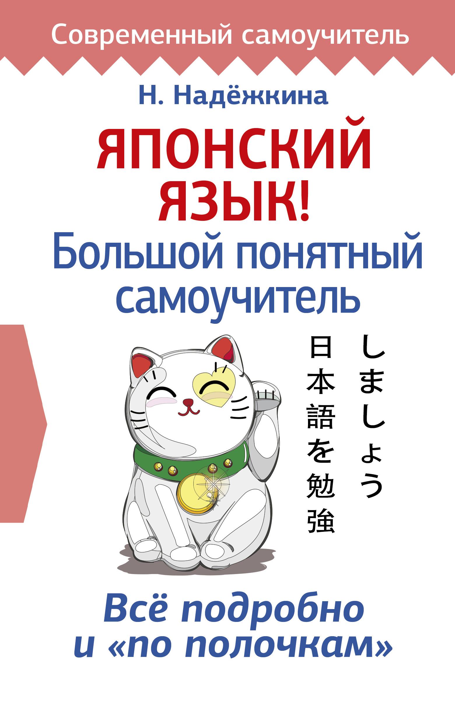 Кто такие тяны, или японский в русском