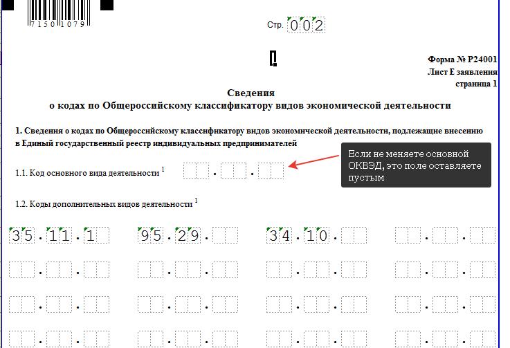 Как выбрать коды оквэд для ооо и ип