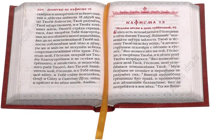 Неусыпаемая псалтырь: что это такое, значение и чудесные свойства молитвы, в каких храмах можно заказать