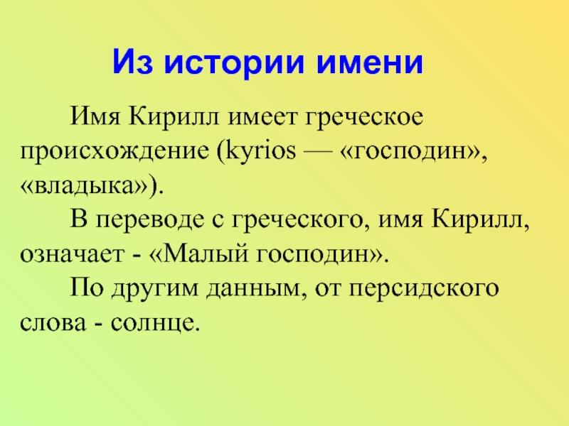 Имя кирилл: значение, именины, происхождение, судьба, совместимость с другими именами, характеристика / mama66.ru