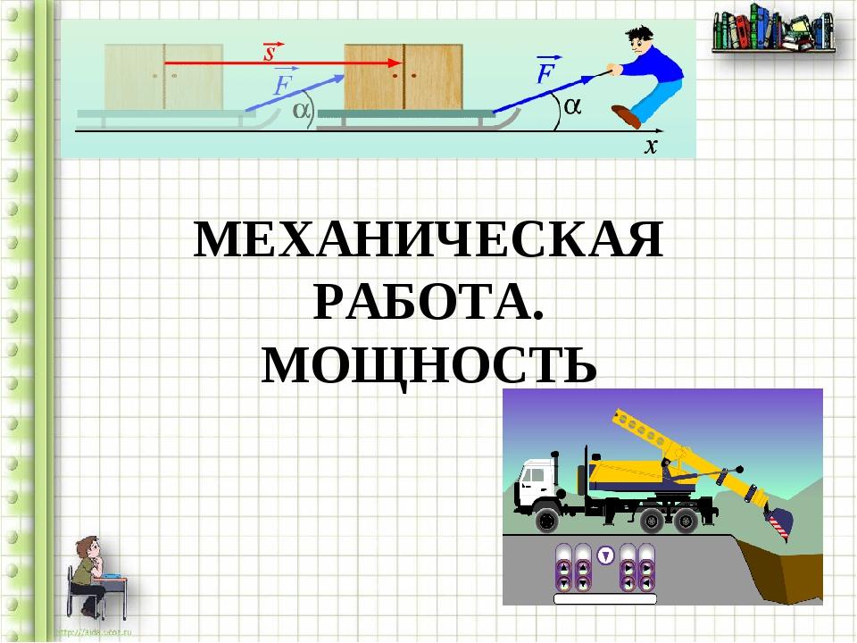 Механическая работа. мощность