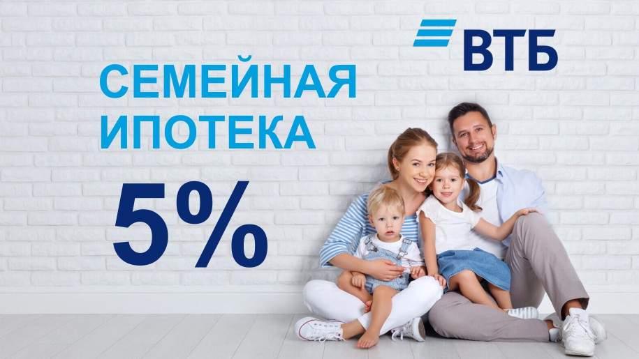 Детская (семейная) ипотека под 6%. кому дают и на каких условиях — parent-portal.ru