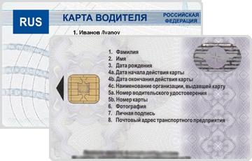 Что такое карточка тахографа для водителя в 2020 году