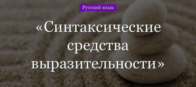 Примеры параллелизма в русской литературе