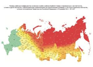 Районный коэффициент по регионам россии 2020 (таблица)