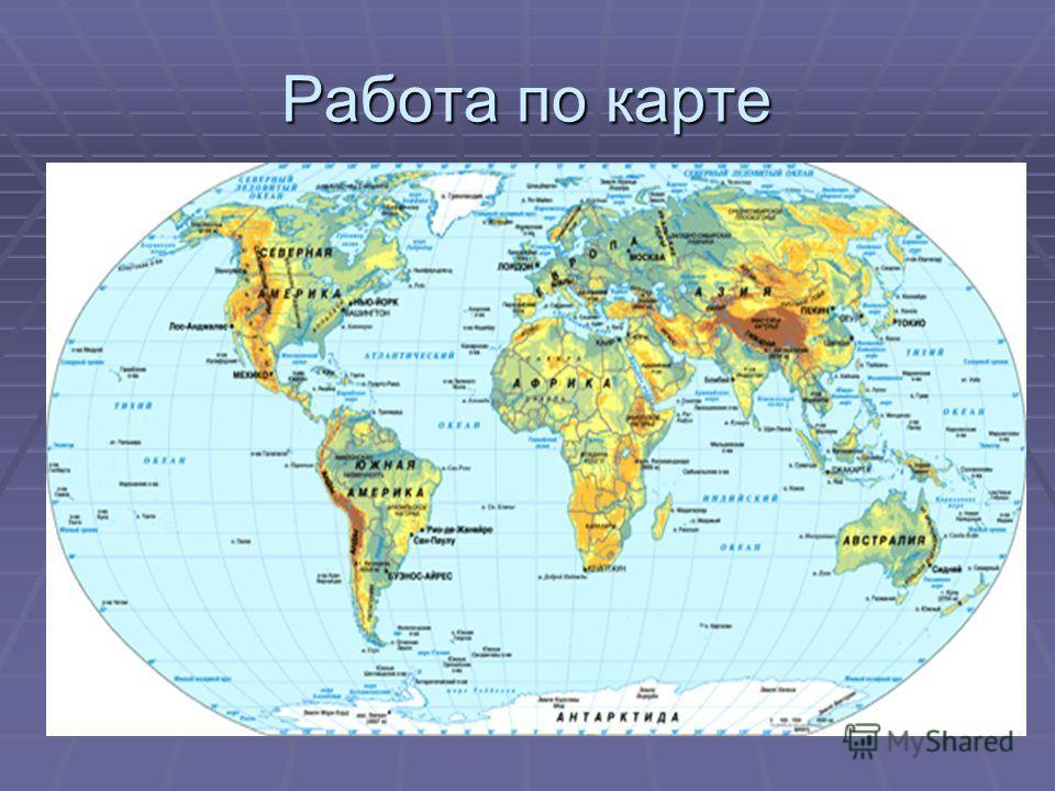 Части света и материки на карте нашей планеты с названиями (3 класс)