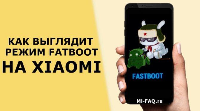 Fastboot xiaomi: что это такое и как выйти из режима
