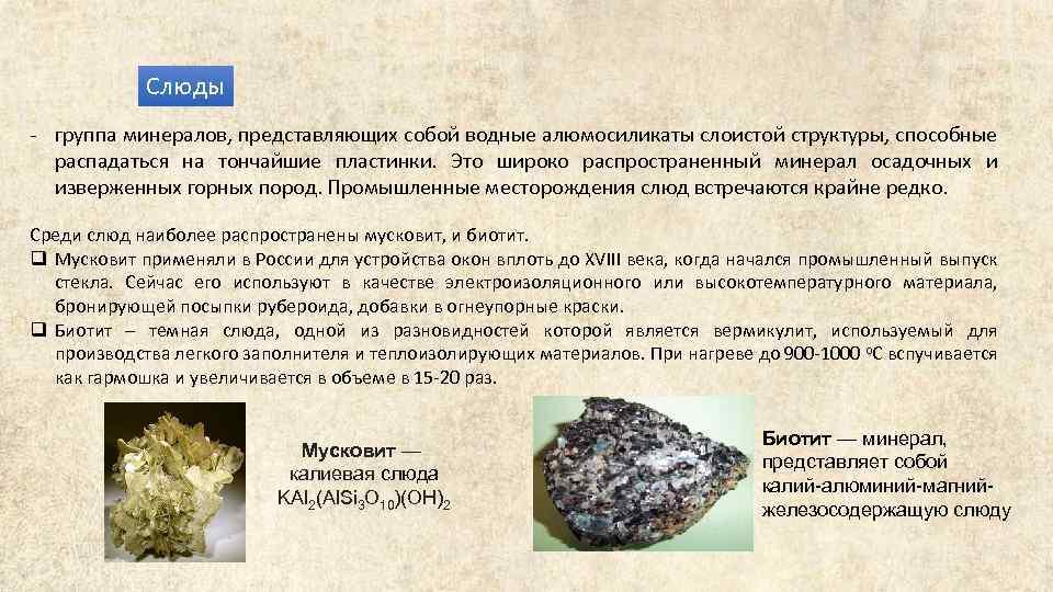 Внешний вид слюды, магические и целебные свойства минерала