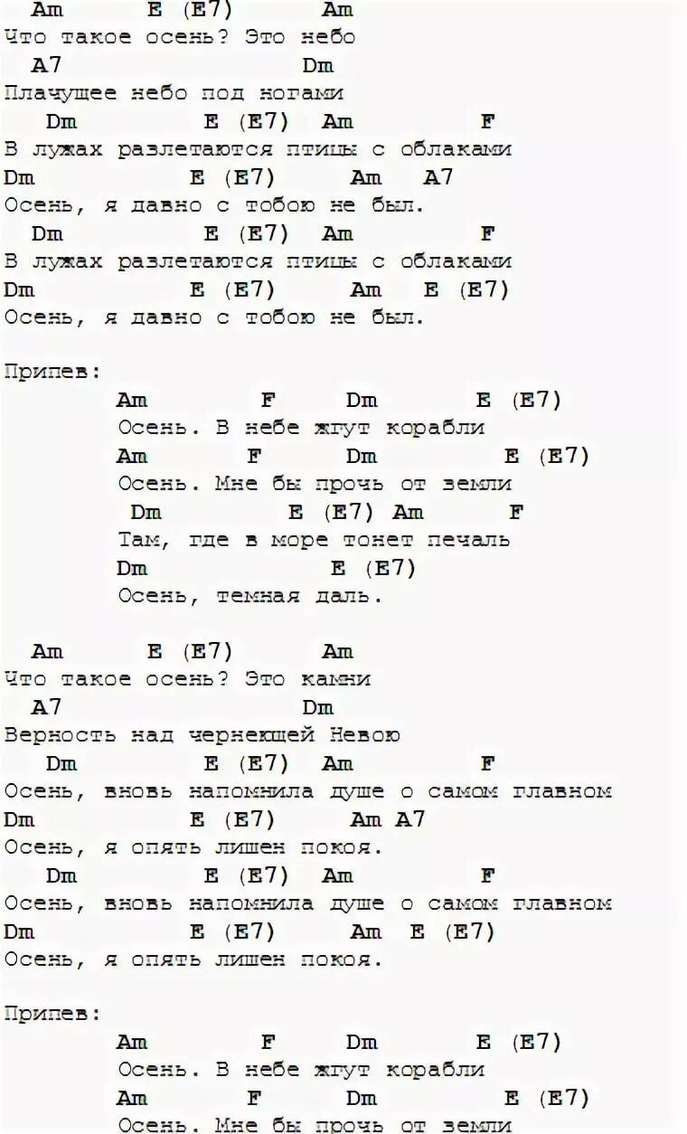Ддт (ю. шевчук) - что такое осень - аккорды для гитары