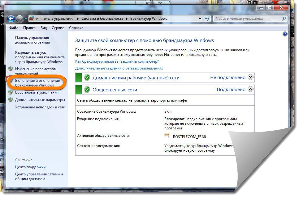 Брандмауэр windows — википедия. что такое брандмауэр windows