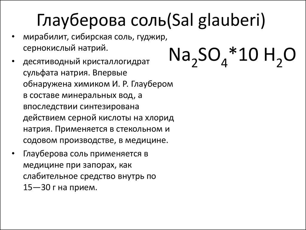 Натрия сульфат - химия