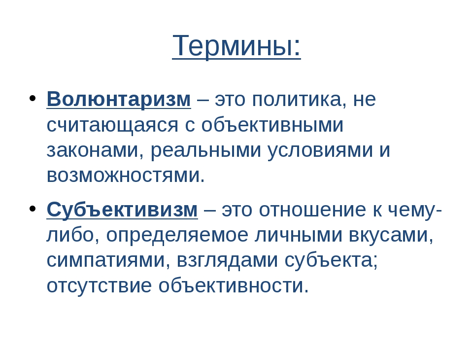 Значение слова «волюнтаризм» в 10 онлайн словарях даль, ожегов, ефремова и др. - glosum.ru