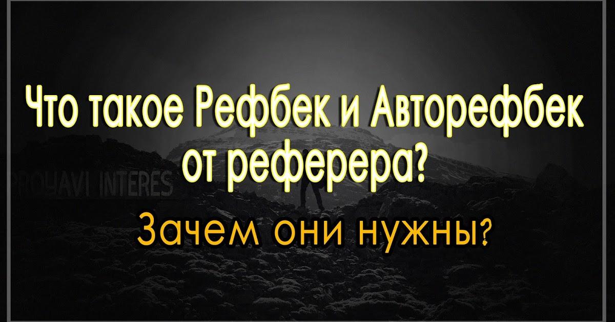 Что такое рефбек и как начисляется | trandinvest.ru