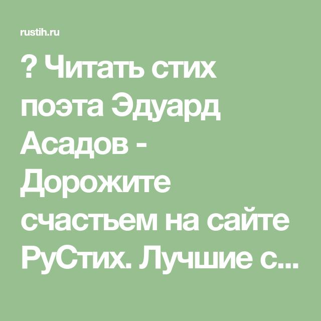 Эдуард асадов - что такое счастье: читать стих, текст стихотворения полностью - классика на рустих