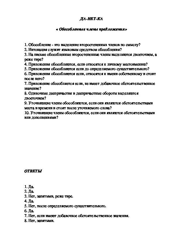 Знаки препинания при обособленных членах предложения. конспект