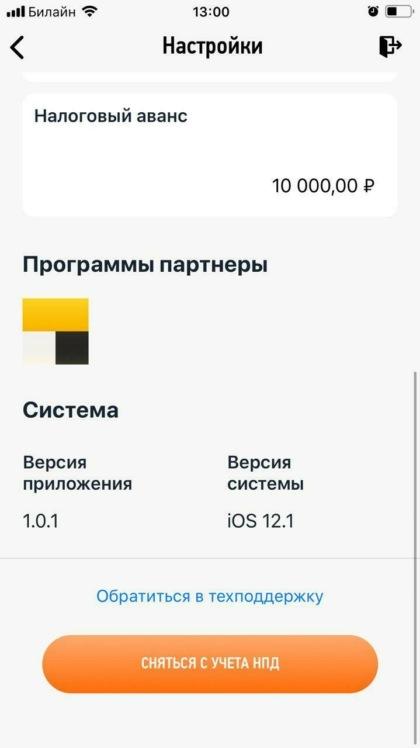 Налог для самозанятых (нпд) — что это, расшифровка, ставки, льготы | misterrich.ru