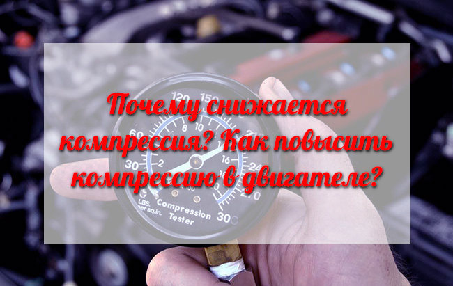 Компрессия - это... компрессия двигателя - что это такое?
